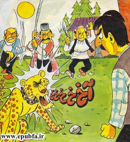 داستان کودکانه روباه نخاله و یوزپلنگ وحشی -قصه کودکان-سایت ایپابفا (9).jpg