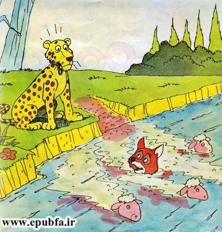 داستان کودکانه روباه نخاله و یوزپلنگ وحشی -قصه کودکان-سایت ایپابفا (13).jpg