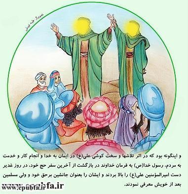ImamAli-epubfa.ir_Page_12