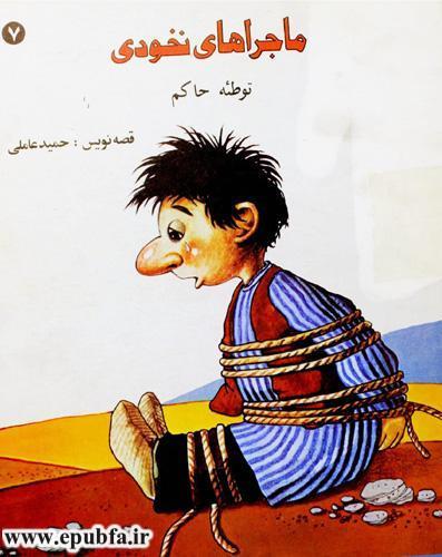 داستان کودکانه و کتاب مصور ماجراهای نخودی و توطئه حاکم در ایپابفا- نخودی با دست بسته