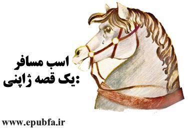 قصه ژاپنی اسب مسافر از مجموعه قصه «بیایید با هم زندگی کنیم »  در مورد وفاداری و دوستی - سایت ایپابفا