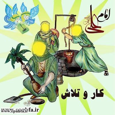ImamAli-epubfa.ir_Page_1