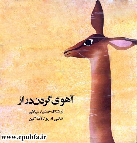 آهوی گردن دراز -داستان تصویر آهوها برای کودکان و نوجوانان -ایپابفا (1)