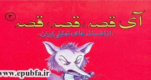 آی قصه، قصه، قصه- شعر کودکانه ادبیات تمثیلی ایران- کتاب تصویری -ایپابفا (2)