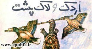 اردک و لاکپشت - داستان تصویری و آموزنده کودکان ایپابفا (2)