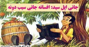 افسانه جانی اپل سید-جانی سیب دونه-کتاب تصویری قصه گو برای کودکان- ایپابفا (4)