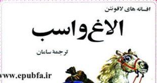 افسانه های لافونتن- الاغ و اسب -داستان تصویری آموزنده برای کودکان و نوجوانان ایپابفا (2)