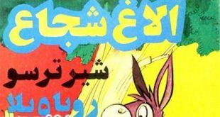 الاغ شجاع، شیر ترسو و روباه ناقلا- قصه تصویری حیوانات برای کودکان ایپابفا (2)
