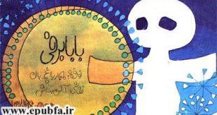بابابرفی- جبار باغچه بان-داستان مصورکودکان و نوجوانان-داستان تصویری آموزنده -ایپابفا (13)