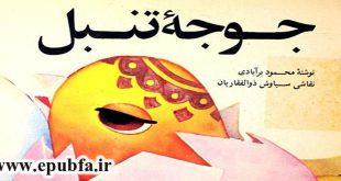 جوجه تنبل-کتاب قصه تصویری کودکان- کتاب کودکان ایپابفا (2)