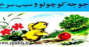 جوجه کوچولو و سیب سرخ-کتاب قصه تصویری کودکان-داستان کودکانه ایپابفا (2)