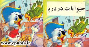 حیوانات در دریا-کتاب قصه تصویری کودکان2- ایپابفا