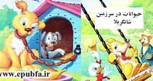 حیوانات در سرزمین شانگریلا-کتاب قصه تصویری کودکان-ایپابفا -(1)