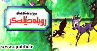 حیوانات کوچولو و روباه حیله گر-کتاب قصه کودکان-ایپابفا -سایت قصه و داستان (1)
