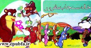 -خاله سنجاب مغرور-کتاب قصه تصویری کودکان- ایپابفا (1)