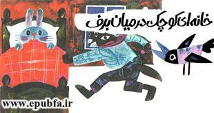 خانهای کوچک درمیان برف-داستان تصویری کودکان-ایپابفا (2)