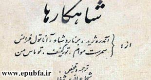 داستان آهنگ روستایی نوشته آندره ژید در کتاب شاهکارهای شجاع الدین شفا در ایپابفا