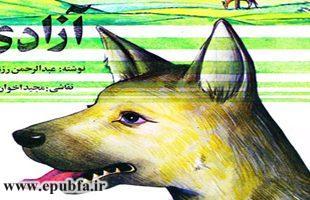 داستان تصویری- آزادی در مورد یک سگ وحشی -کتاب کودکان ایپابفا (1)