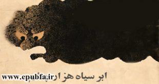 داستان قدیمی ابر سیاه هزار چشم علی اشرف درویشیان برای نوجوانان ایپابفا
