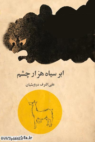 داستان قدیمی ابر سیاه هزار چشم علی اشرف درویشیان  برای کودکان و نوجوانان ایپابفا