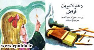 قصه دخترک کبریت فروش-قصه کودکانه –ایپابفا سایت قصه و داستان