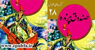قصه صندوق پرنده--مجموعه کتابهای طلایی-ایپابفا سایت قصه و داستان (1-)