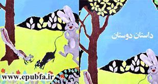 قصه کودکانه داستان دوستان -داستان حیوانات جنگل-ایپابفا سایت قصه و داستان