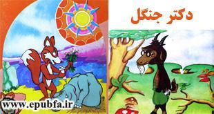 قصه کودکانه دکتر جنگل -قصه روباه نادان-ایپابفا سایت قصه و داستان