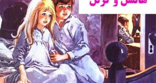 هانسل و گرتل-داستان تصویری کودکان--ایپابفا سایت قصه و داستان (2)