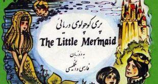 پری کوچولوی دریایی- داستان تصویری -داستان ناطق سوپراسکوپ- برای کودکان-ایپابفا (30)