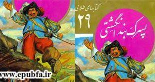 پسرک بندانگشتی-کتاب قصه کودکان-ایپابفا (2)