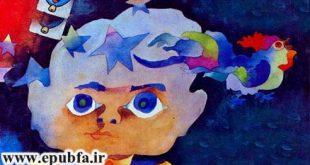 پسرک چشم آبی-کتاب قصه تصویری کودکان و نوجوانان-epubfaایپابفا- (3)