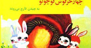 چهارخرگوش کوچولو به چیدن قارچ میروند-کتاب تصویری آموزش اتحاد و همکاری به کودکان-ایپابفا سایت قصه و داستان (2)