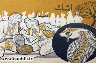 کتاب داستان تصویری اشک مار برای کودکان و نوجوانان ایپابفا -اساطیر هندی (2)