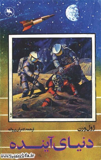 رمان دنیای آینده ژول ورن در ایپابفا (1).jpg