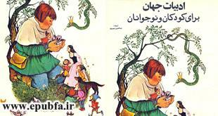 گزیدهای از ادبیات جهان برای کودکان و نوجوانان جلد 2
