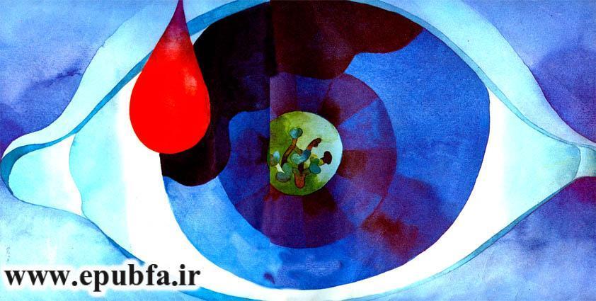 پسرک چشم آبی-کتاب قصه تصویری کودکان و نوجوانان-epubfaایپابفا- (13).jpg