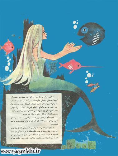 کتاب داستان مصور پری کوچک دریایی هانس کریستیان اندرسن برای نوجوانان ایپابفا (2).jpg