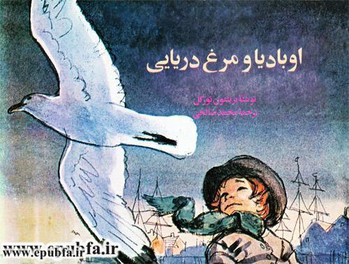 داستان مصور اوبادیا و مرغ دریایی برای  کودکان و نوجوانان ایپابفا (1).jpg