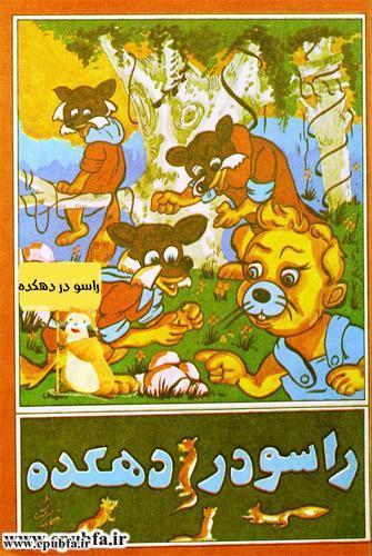داستان تصویری کودکانه راسود در دهکده در مورد امانت داری برای کودکان ایپابفا (1).jpg
