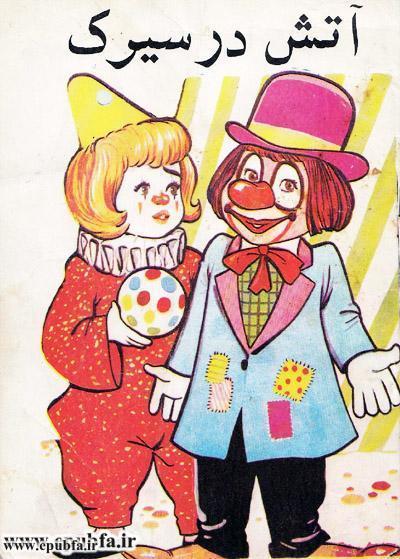 داستان تصویری کودکانه آتش در سیرک برای کودکان ایپابفا (1).jpg