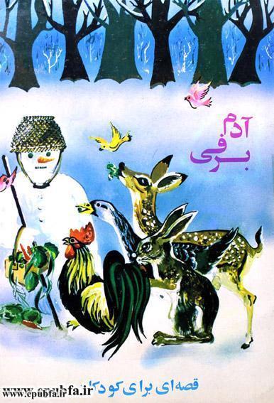 داستان مصور کودکانه آدم برفی و کتاب قصه برای کودکان ایپابفا (1).jpg