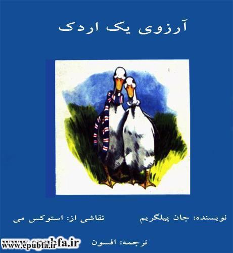 داستان مصور کودکانه آرزوی یک اردک نوشته پیلگریم برای کودکان ایپابفا (1).jpg
