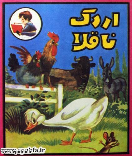 کتاب قصه مصور کودکانه اردک ناقلا برای بچه های ایپابفا (1).jpg