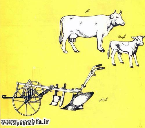 کتاب آموزش تصویری کودکانه از من بپرس از شیر برای کودکان ایپابفا (9).jpg