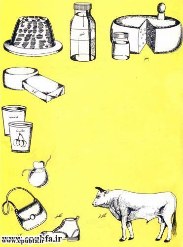 کتاب آموزش تصویری کودکانه از من بپرس از شیر برای کودکان ایپابفا (10).jpg