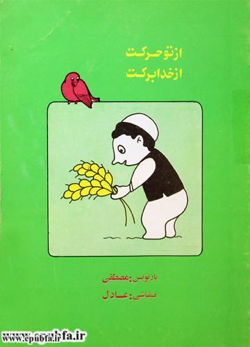 کتاب تصویری کودکان از تو حرکت از خدا برکت برای کودکان ایپابفا (1).jpg