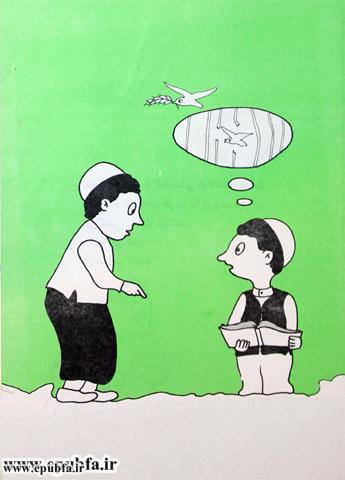 کتاب تصویری کودکان از تو حرکت از خدا برکت برای کودکان ایپابفا (6).jpg