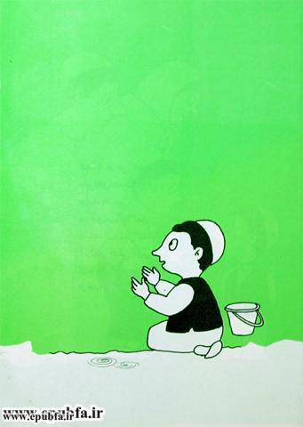 کتاب تصویری کودکان از تو حرکت از خدا برکت برای کودکان ایپابفا (8).jpg