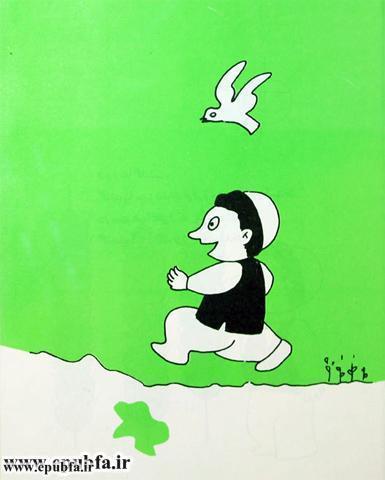 کتاب تصویری کودکان از تو حرکت از خدا برکت برای کودکان ایپابفا (11).jpg